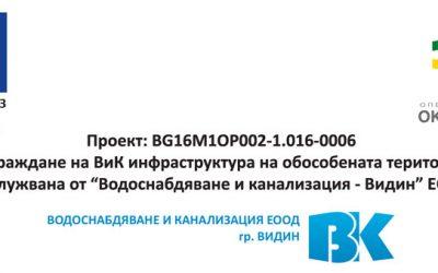 """Пресконференция по проект """"Изграждане на ВиК инфраструктура на обособената територия, обслужвана от """"Водоснабдяване и канализация – Видин"""" EООД"""